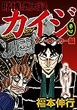 賭博堕天録 カイジ  ワン・ポーカー編 9