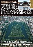 天皇陵と消えた宮都の謎 (タツミムック)