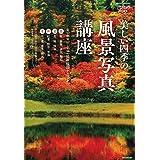 美しい四季の風景写真講座 (アサヒオリジナル)