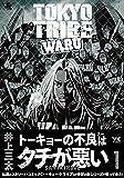 TOKYO TRIBE WARU(1)(ヤングチャンピオン・コミックス)