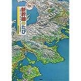 特大日本地図つき DX版 新幹線のたび ~はやぶさ・のぞみ・さくらで日本縦断~ (講談社の創作絵本)