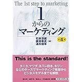 1からのマーケティング<第4版>