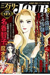 JOUR 2021年3月増刊号『ミステリーJOUR』 (ジュールコミックス) Kindle版