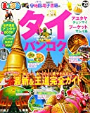 まっぷる タイ・バンコク'20 (まっぷるマガジン)