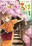 花咲くいろは 1巻 (デジタル版ガンガンコミックスJOKER)