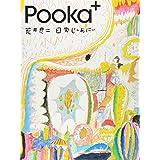 荒井良二 日常じゃあにぃ (Pooka+)