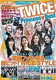 K-POP GIRLS BEST COLLECTION TWICE Princess BEST (メディアックスMOOK)