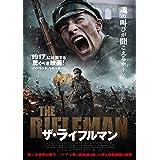ザ・ライフルマン 地獄の最前線 [Blu-ray]