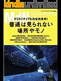 月刊MdN 2015年 10月号(特集:クリエイティブな社会科見学! 普通は見られない場所やモノ)[雑誌]