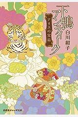下鴨アンティーク アリスの宝箱 (集英社オレンジ文庫) Kindle版