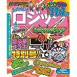 スーパーペイントロジック2021年4月号【雑誌】