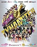 俺の藤井 2016 in さいたまスーパーアリーナ~Tynamite!!~ 第1回 ワンデイワールドリーグ戦 & やっぱ…