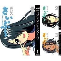 [まとめ買い] サイクロプス少女 さいぷ~(ヤングジャンプコミックスDIGITAL)