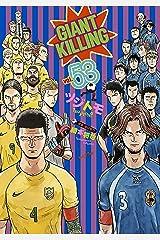 GIANT KILLING(53) (モーニングコミックス) Kindle版