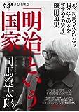 「明治」という国家[新装版] (NHKブックス No.1249)