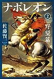 ナポレオン 2 野望篇 (集英社文芸単行本)