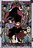 鬼灯の冷徹(30) (モーニングコミックス)