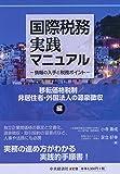 国際税務実践マニュアル 移転価格税制/非居住者・外国法人