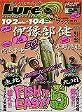 ルアー・マガジンプラス vol.13 FISH it EASY! 5 (Naigai Mook)