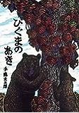 ひぐまのあき (北の森の動物たちシリーズ)