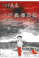 つげ義春日記 (講談社文芸文庫) Kindle版