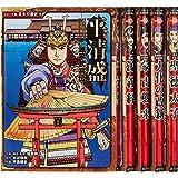 日本の歴史 コミック版 第3期 全5巻