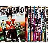 漂流ネットカフェ コミック 全7巻完結セット (アクションコミックス)