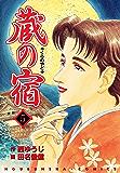 蔵の宿 5巻 (芳文社コミックス)
