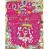 LDK mini (エルディーケー ミニ) :LDK 2020年 01月号増刊 [雑誌]