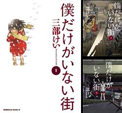 [まとめ買い] 僕だけがいない街(角川コミックス・エース) 著者:  三部 けい