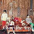 僕らの旗(初回盤A)(DVD付)