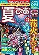 夏ぴあ2019 首都圏版 (ぴあMOOK)