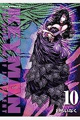 KEYMAN(10) (RYU COMICS) Kindle版