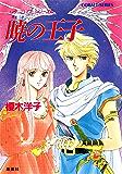 リダーロイス・シリーズ(6) 暁の王子 (集英社コバルト文庫)