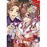 絶対恋愛Sweet 2021年1月号 (雑誌)
