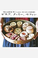 ビスケ、クッキー、マフィン 可笑しなお菓子屋 kinacoのオーガニックな焼き菓子 単行本(ソフトカバー)