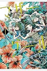 マザーグール(1)【電子限定特典ペーパー付き】 (RYU COMICS) Kindle版