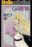 GARIYA-世界に君しかいない-(9) (冬水社・いち*ラキコミックス)
