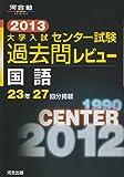 大学入試センター試験過去問レビュー国語 2013 (河合塾シリーズ)