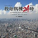 フジテレビ系ドラマ「救命病棟24時 5th series」オリジナルサウンドトラック