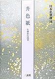 升色紙[伝藤原行成筆] (日本名筆選 16)
