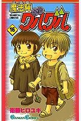 魔法陣グルグル 16巻 (デジタル版ガンガンコミックス) Kindle版