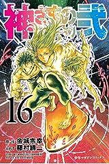 神さまの言うとおり弐(16) (週刊少年マガジンコミックス) Kindle版