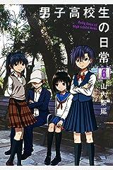 男子高校生の日常 6巻 (デジタル版ガンガンコミックスONLINE) Kindle版