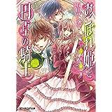 おこぼれ姫と円卓の騎士 10 二人の軍師 (ビーズログ文庫)