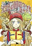 ふしぎの国の波平さん 2 (ヤングジャンプコミックス)