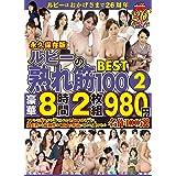 永久保存版 ルビーの熟れ筋BEST1002 豪華8時間2枚組 名作100選 ルビー [DVD]