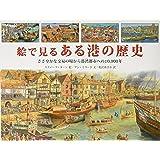 絵で見るある港の歴史―ささやかな交易の場から港湾都市への10,000年