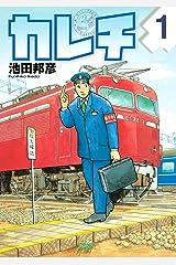 カレチ(1) (モーニングコミックス) Kindle版