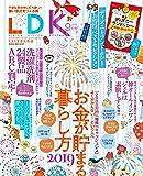 LDK(エルディーケー) 2019年 09 月号 [雑誌]